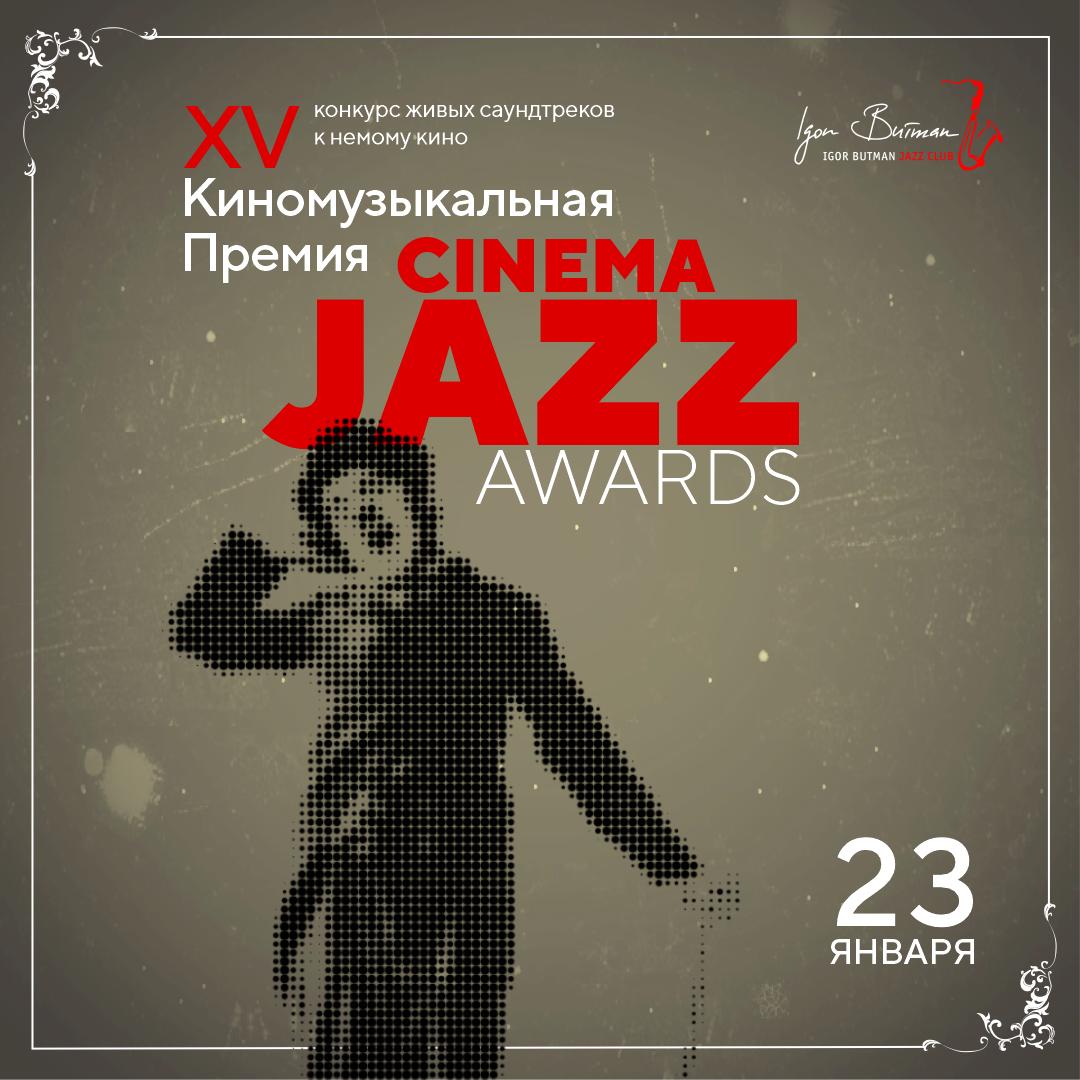 23 января Cinema Jazz Awards вручат в 15-й раз!