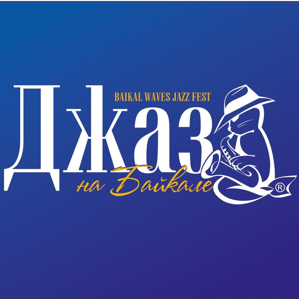 XII Международный музыкальный фестиваль «Джаз на Байкале»