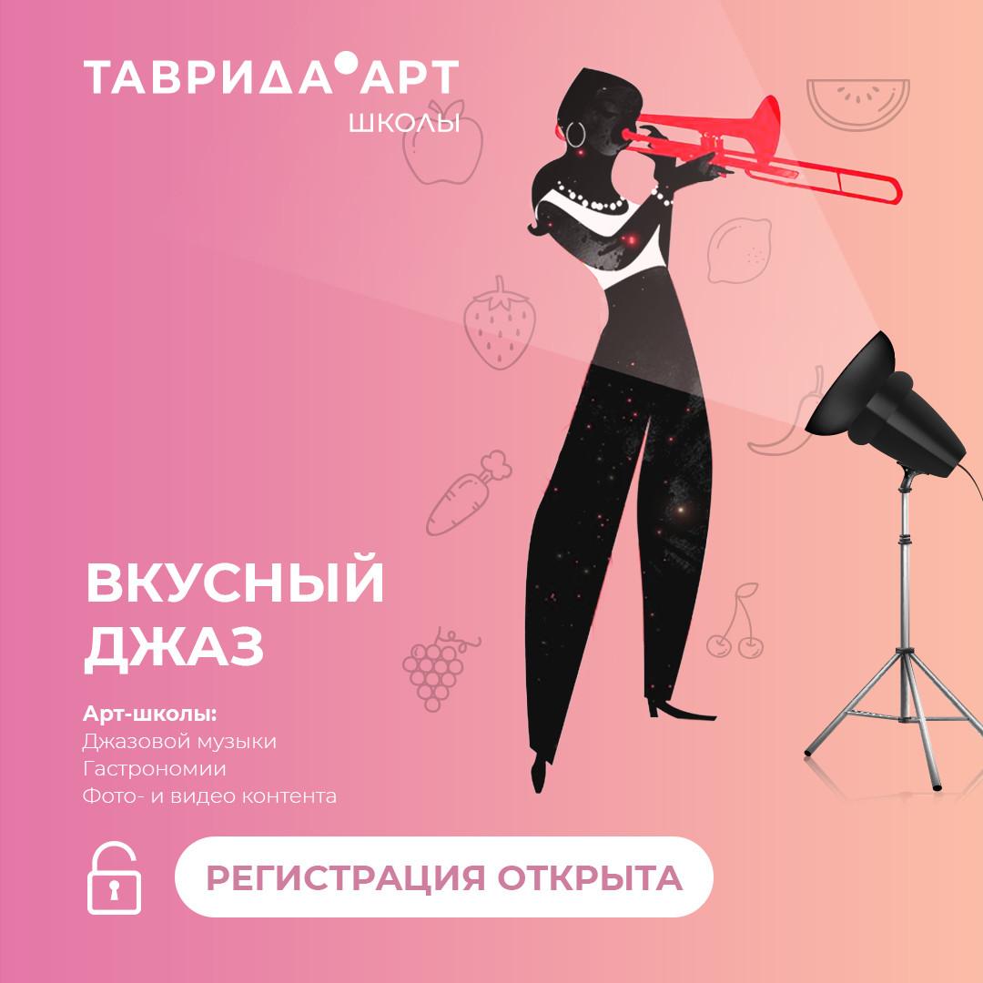 Прими участие в арт-школе джазовой музыки на «Тавриде»!