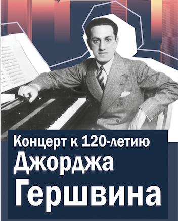 Концерт к 120-летию Дж.Гершвина