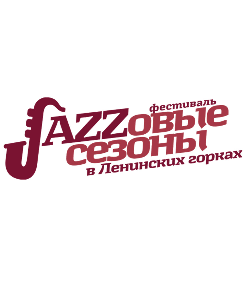 III международный фестиваль «Джазовые сезоны в Ленинских Горках»
