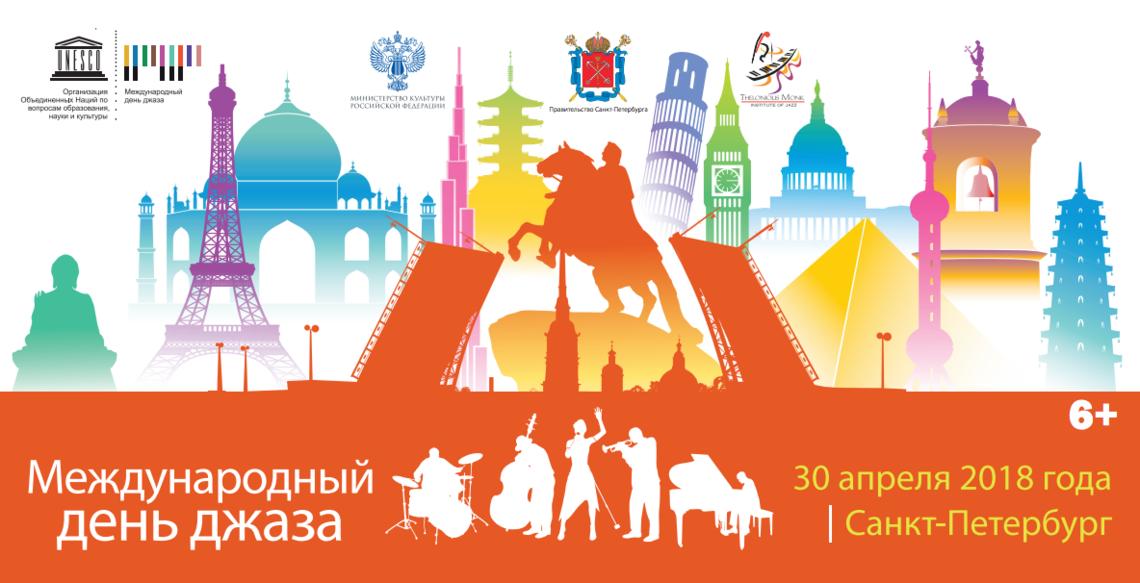 Санкт-Петербург - столица VII Международного дня джаза